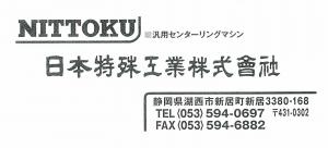 Nittoku-Logo