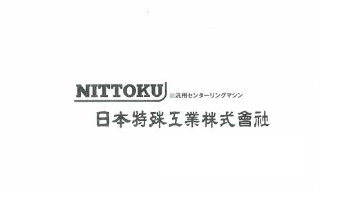 FACING AND CENTERING MACHINE – Nittoku Japan Kogyo (Nihon Tokushu Kogyo)